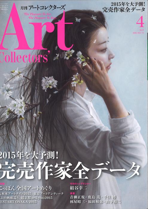 月刊アートコレクターズ2015年4月号