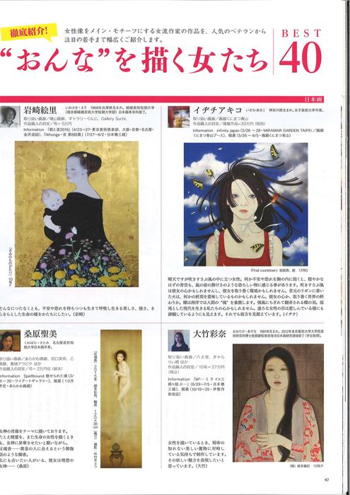 岩﨑絵里記事_月刊アートコレクターズ2016年3月号