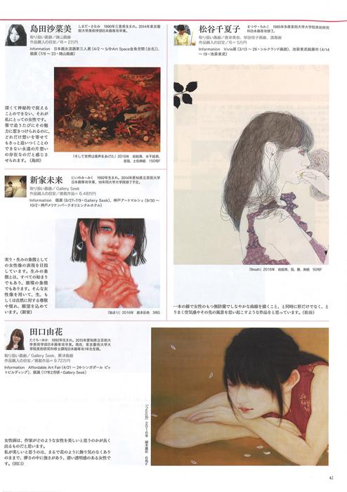 島田沙菜美記事_月刊アートコレクターズ2016年3月号
