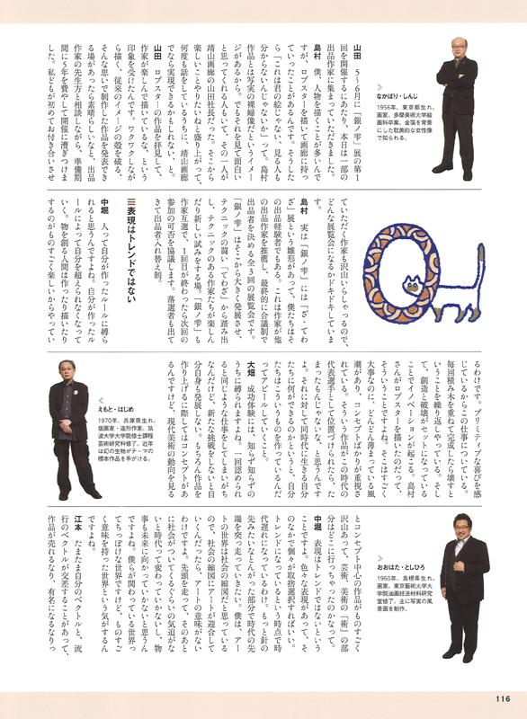 芸術新潮5月号座談会p116