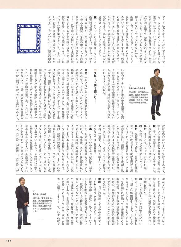 芸術新潮5月号座談会p117