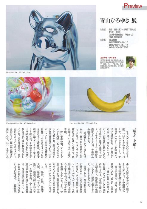 青山ひろゆき記事2_月刊アートコレクターズ2016年2月号