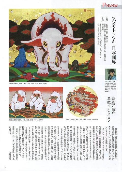 ツジモトコウキ記事月刊アートコレクターズ2016年4月号