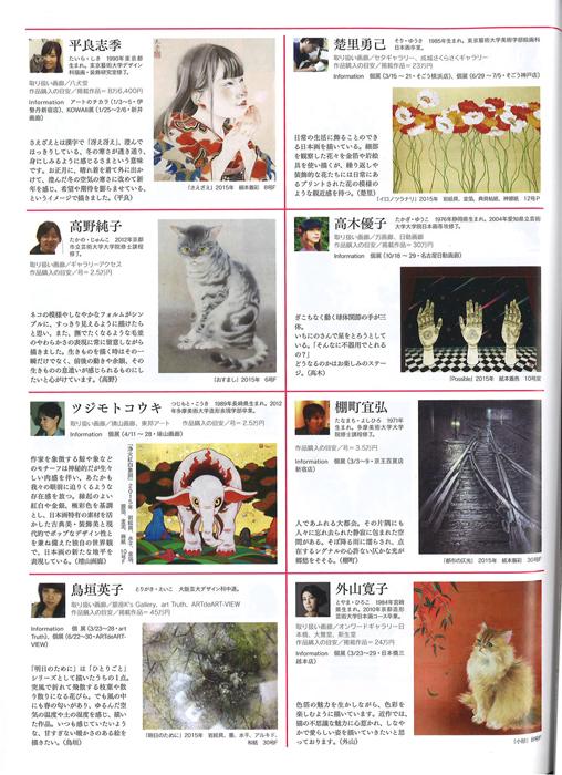 ツジモトコウキ記事_月刊アートコレクターズ2016年1月号