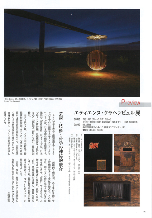 Etienne.K記事_月刊アートコレクターズ2016年3月号
