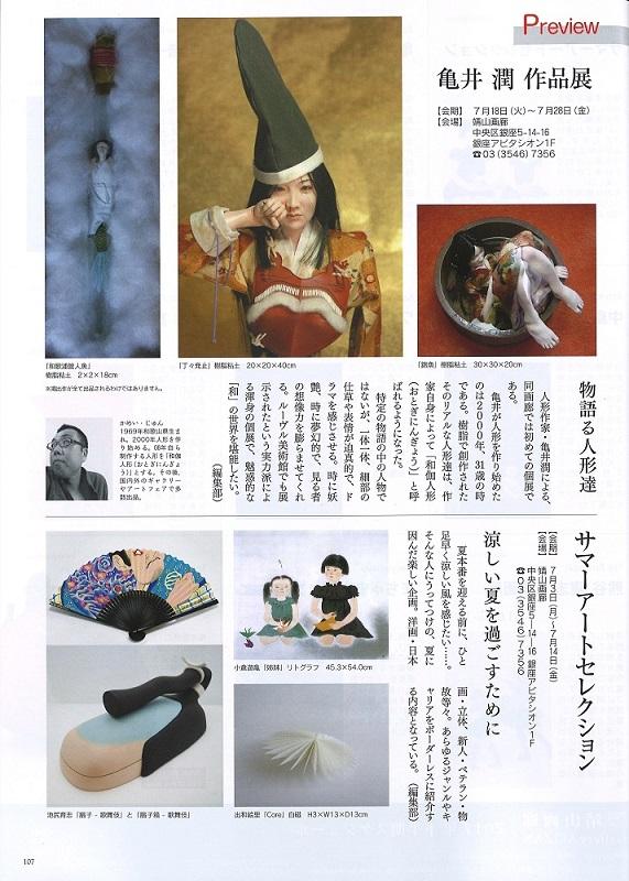 アートコレクターズ7月号(2017年6月25日発行)