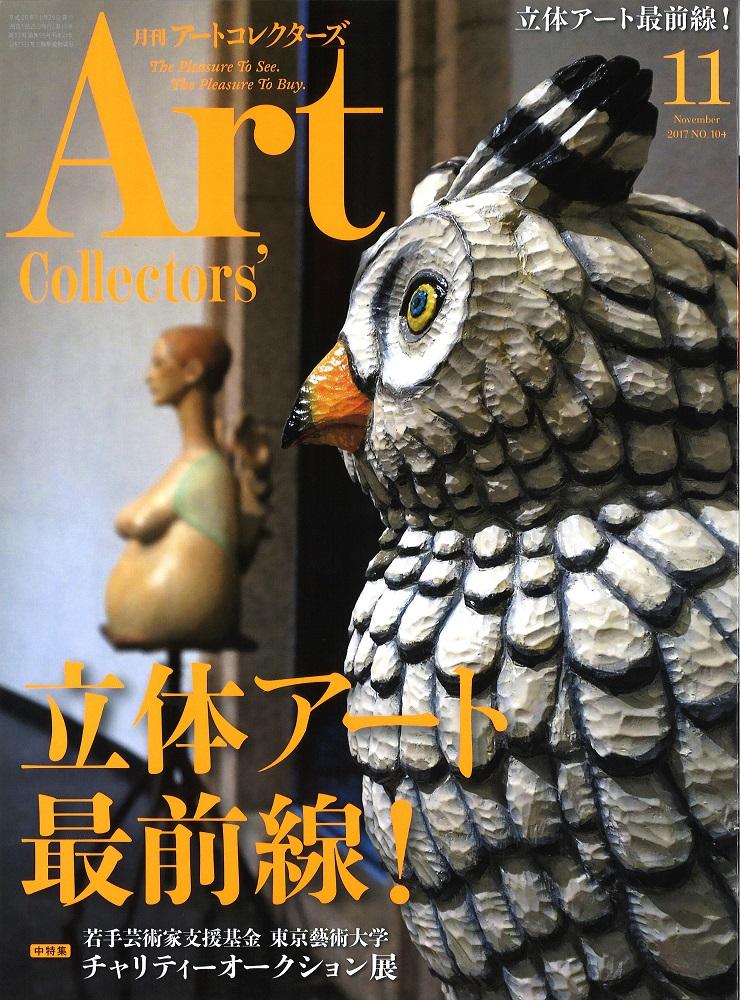 アートコレクターズ11月号表紙