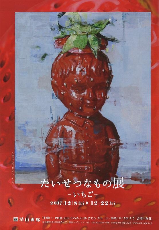 12月号アートコレクターズ広告