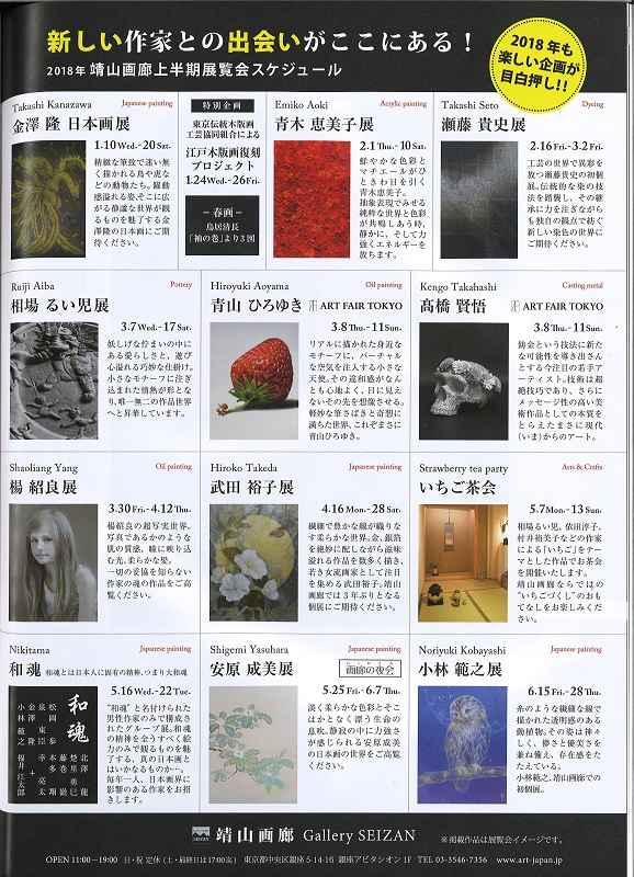 靖山画廊上半期スケジュール