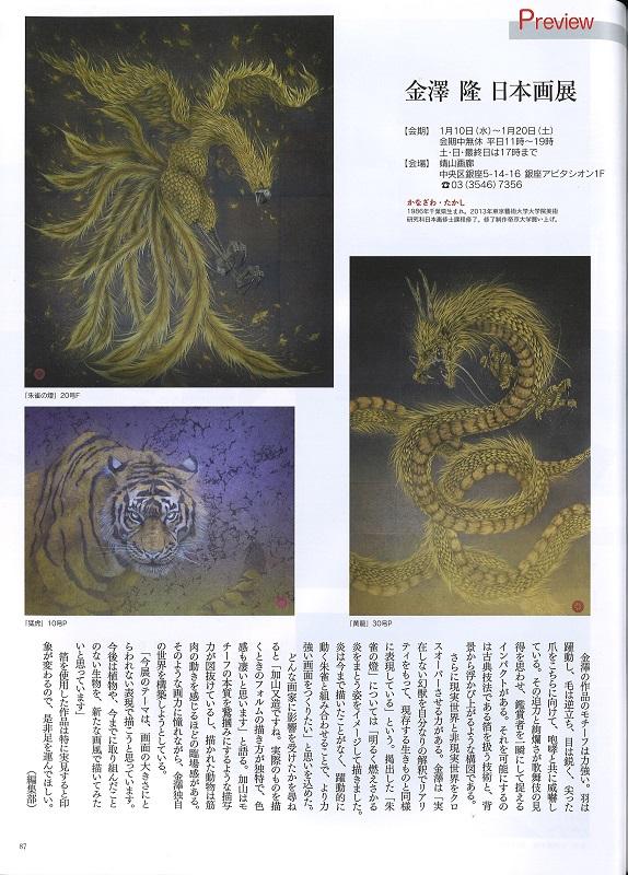 「金澤隆 日本画展」(1月10日~20日)