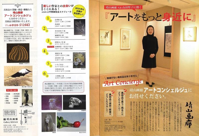 靖山画廊情報(日経おとなのOFF)