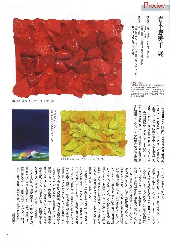 「青木恵美子 展」(2月1日~10日)