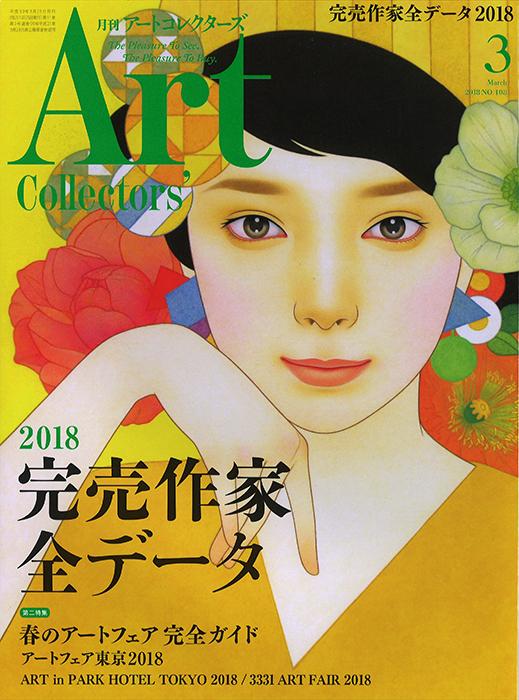 月刊アートコレクターズ3月号