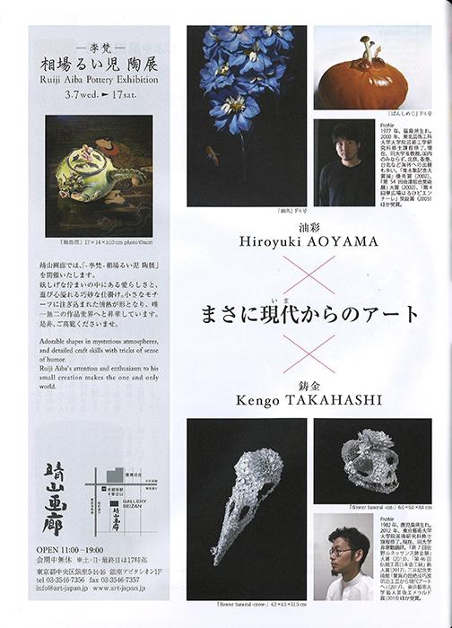 AFT2018記事&相場るい児展
