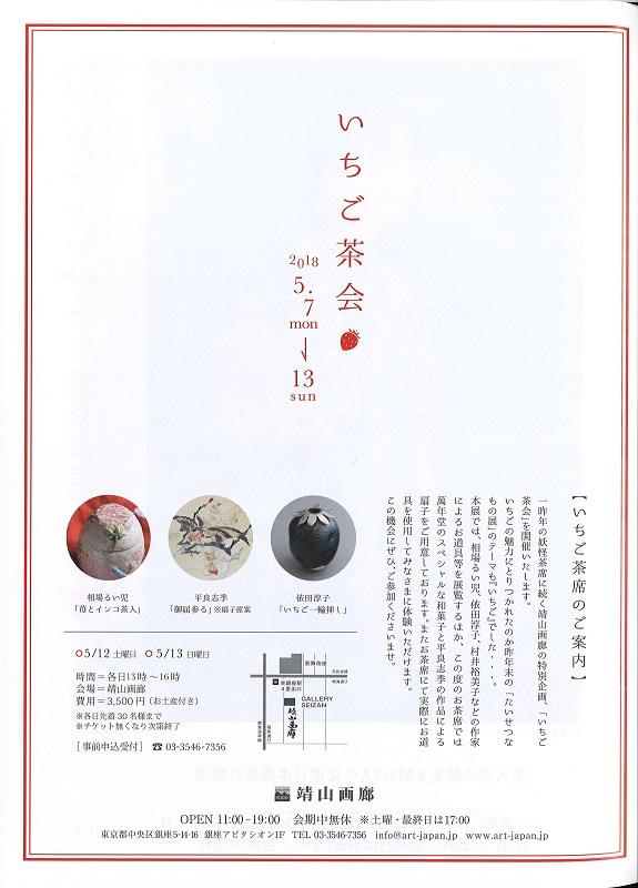 「いちご茶会」(5月7日~13日)