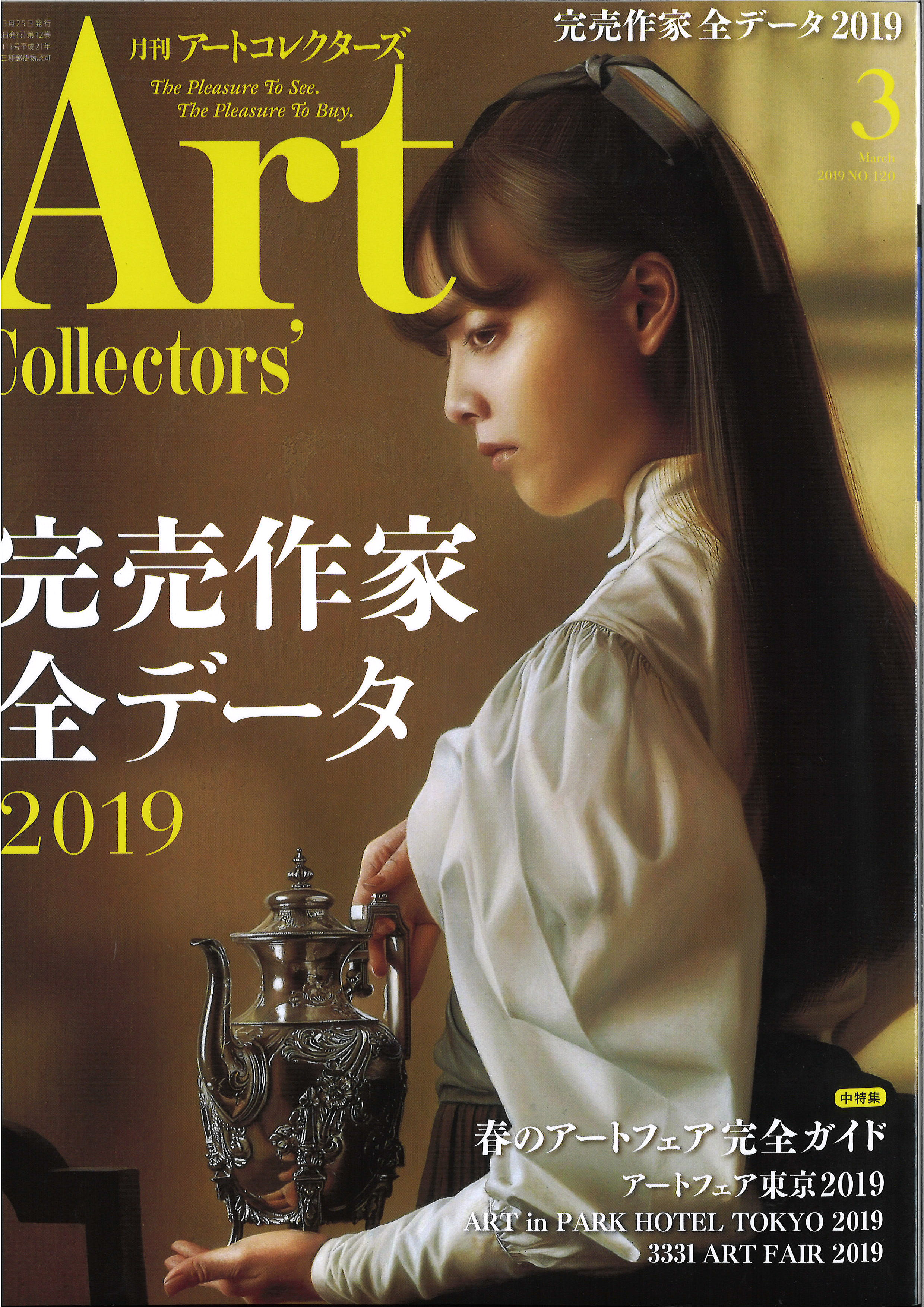 201903アートコレ1